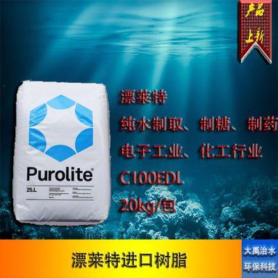 英国原装进口强酸阳离子交换混床专用漂莱特C100EDL树脂25L/包