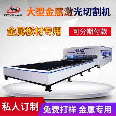 6000w大功率钢板碳钢光纤激光切割机 厨具行业专用金属激光切割设备