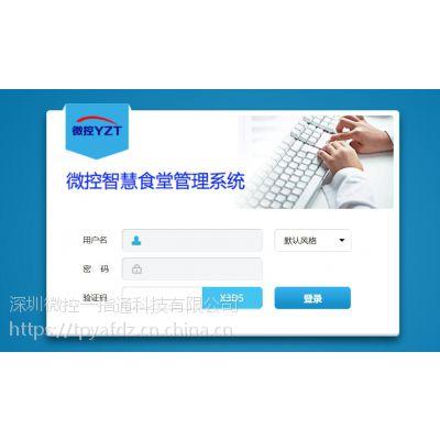广东税务局微信订餐消费系统
