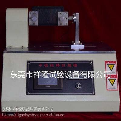 供应广东手机类全套测试机 手机扭转试验机 扭曲试验机