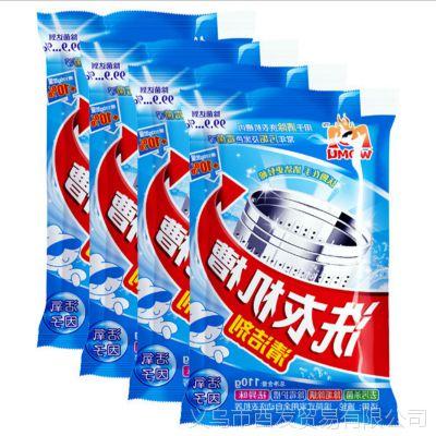 厂家直销洗衣机槽清洁剂 滚筒波轮清洗剂 除垢粉剂跨境