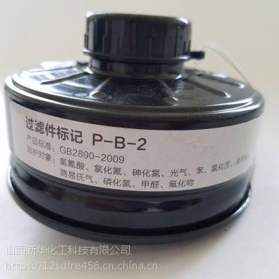 山西新华化工科技牌防毒面具2级滤毒罐厂家直销