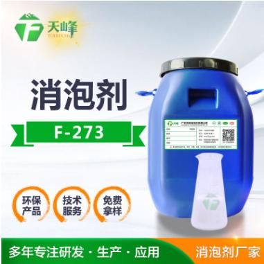 润湿液专用消泡剂 易溶 不沉淀 天锋消泡剂厂家