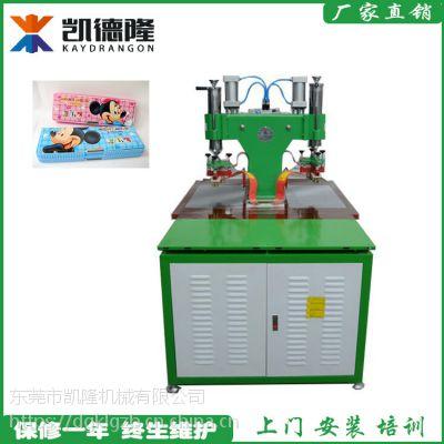 凯隆文具用品文具盒高频塑胶熔接机高周波热合机