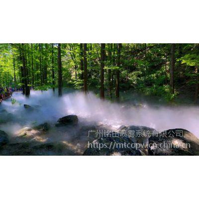 园林景观造雾找广州铭田,专业解决景观造雾设计