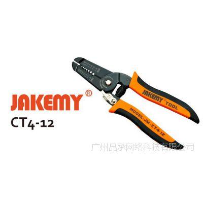 杰科美 JM-CT4-12 剥线、剪线、压接三合一 剥线钳 7寸