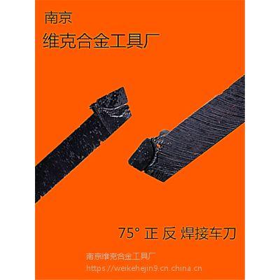 厂家直销株钻75度外圆焊接车刀YW2 YT726 YS8 YG6X