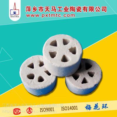 天马陶瓷优质耐酸,耐碱,耐高温 陶瓷50mm梅花环