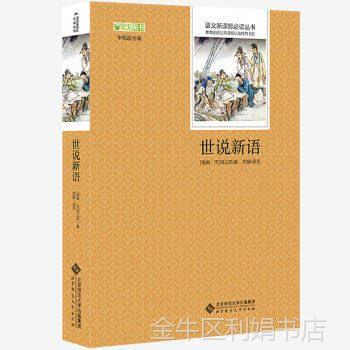 世说新语 刘义庆;宋媛 注 中小学教辅 中小学课外读物 图书