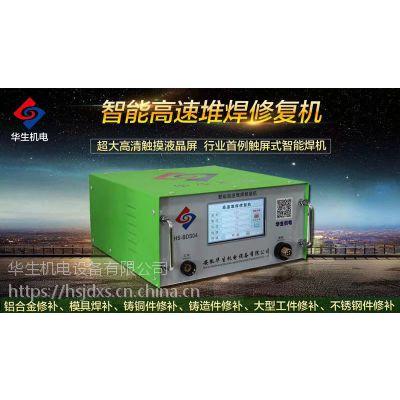 华生智能高速堆焊修复机HS-BDS04