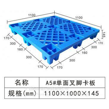 塑料卡板,广西武鸣塑料垫板厂家