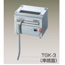 NICHIWA TGK-3串烧器