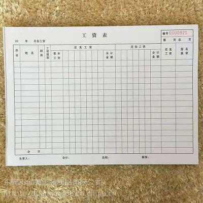 东莞厂家定制工作记录表 报表印刷 表格制作 质量可靠