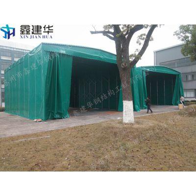 东莞市鑫建华定做活动帆布雨篷厂家、伸缩帐篷、收缩推拉雨棚布