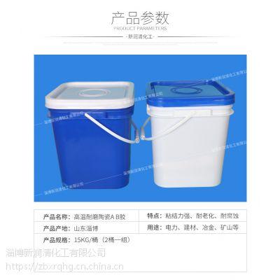 新润清 高温耐磨陶瓷片胶 结构胶 胶粘剂 环氧树脂ab胶