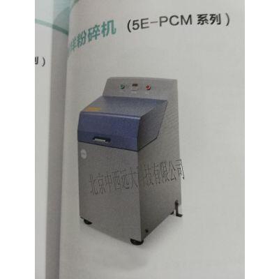 中西密封式化验制样粉碎机 型号:5E-PC1x100库号:M406405
