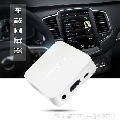 MiraScreen无线WiFi车载同屏器AV+HDMI双接口无线推送宝安卓苹果