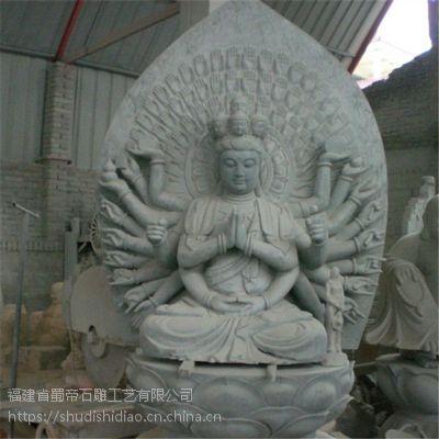 厂家定制石雕观音菩萨 花岗岩寺庙浮雕千手观音佛像雕刻