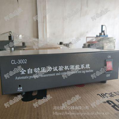 欧凯电液伺服抗折抗压测控系统CL-3002全自动压力试验机控制器