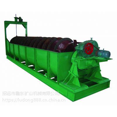 鲁东矿机FLG螺旋分级机 矿用分级设备,分级机价格