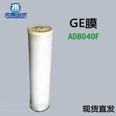 美国GE膜通用反渗透膜AD8040F复合膜元件8寸GE工业反渗透ro膜
