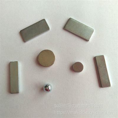 东阳马力磁铁 折叠自行车专用磁铁磁块 钕铁硼强磁铁生产厂家