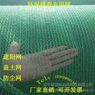 3针建筑垃圾绿化网 石家庄环保检查防尘网 工地盖土网