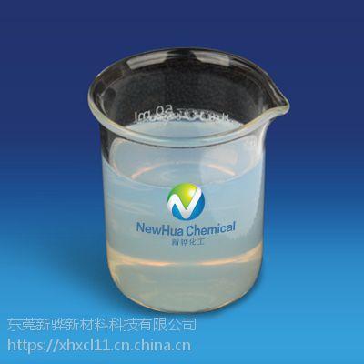 东莞新骅化工供应水性PET OPP ABS哑光树脂X-PU658H