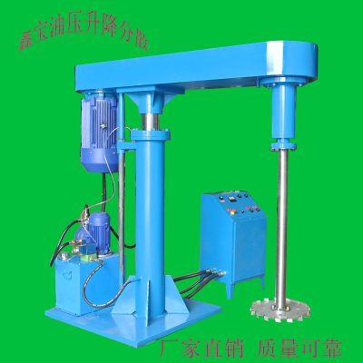 宜春一吨液压分散机价格 鑫宝11KW高速油漆涂料搅拌机现货