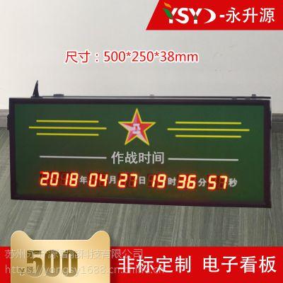 苏州永升源厂家定制 定制部队天文作战时钟屏 北京时间自动走时 北斗校时 LED显示屏