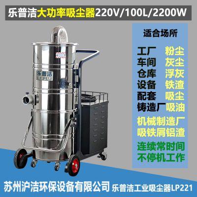 车间吸尘用移动式220v常时间连续工作的大功率工业吸尘器LP221乐普洁