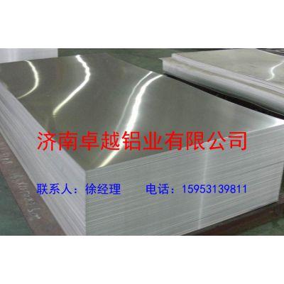 卓越铝业5052铝板价格厂家直销