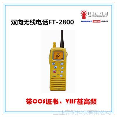 飞通 FT-2800 VHF 双向无线电话 救生艇筏 手持甚高频 CCS证书