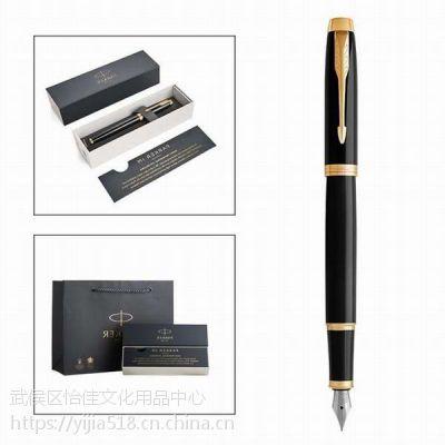 派克IM威雅系列钢笔 定制办公商务礼品笔 成都派克笔批发