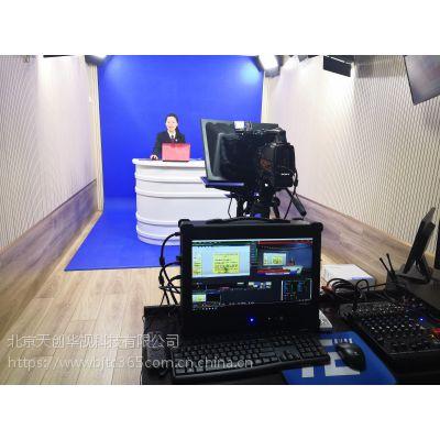 天创华视新闻节目虚拟演播室系统方案创新厂家