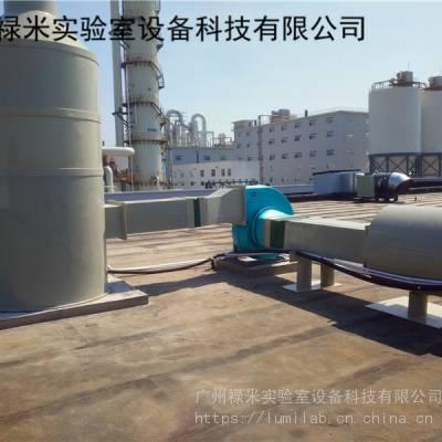 实验室通风废气处理系统设计安装
