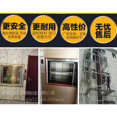 超威辉县酒店专用高档传菜机,液压导轨货梯