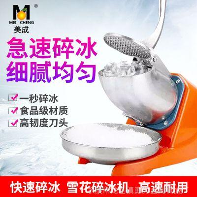 美成商用刨冰机 电动碎冰机奶茶店沙冰机 甜品绵绵冰机 厂家直销
