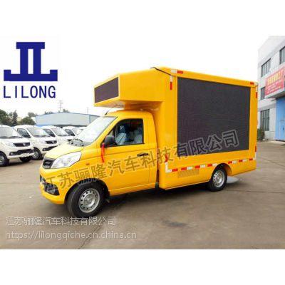 江苏省盐城滨州市哪有小型LED广告车、宣传车、舞台车厂家