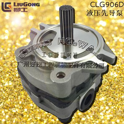 柳工CLG906D挖机液压泵后半截辅助泵_柳工906尾泵