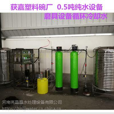 供应0.5吨工业纯水设备 0.5吨反渗透纯净水设备
