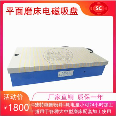 东莞圣磁厂家直销X11强力磨床电磁吸盘大水磨床电磁盘300*800