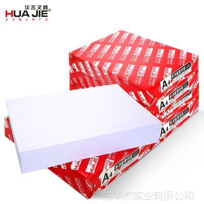 华杰厂家批发A4 A3复印纸打印纸白纸80克80g  500张/包 红华杰