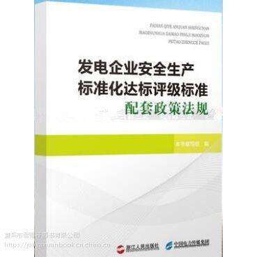 发电企业安全生产标准化达标评级标准配套政策法规