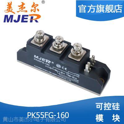 美杰尔 PK55FG-160三社sanRex 可控硅模块 晶闸管模块 全新 质保