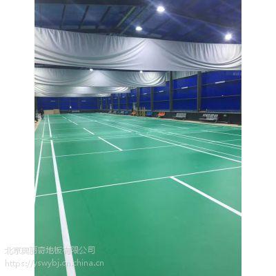 羽毛球场地尺寸是多少 运动地胶 奥丽奇品牌