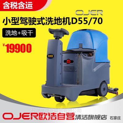 石家庄欧洁驾驶式洗地机供应 OJER D55/70
