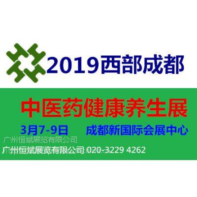 2019西部成都健康养生产业博览会 2019西部(成都)营养健康保健产业展览会
