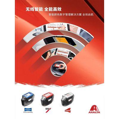 艾仕得在华推出数字化色彩管理系统