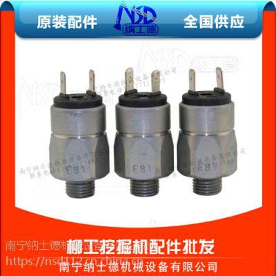 江苏省挖掘机配件批发供应30B0273 压力传感器631203